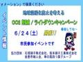 岩倉イベント情報0615